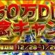 C&Mゲームス、『アヴァロンΩ』で50万DL突破記念キャンペーン第2弾を28日より開催!