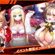DMM GAMES、『凍京NECRO<トウキョウ・ネクロ> SUICIDE MISSION』で新イベント「到来!肉の時代!」を開催!