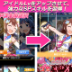バンナム、『アイドルマスター ミリオンライブ !』新たなプロデュースモード「Next Prologue編」を開始 様々な機能もパワーアップ
