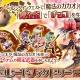 DMMゲームズ、『かんぱに☆ガールズ』でバレンタインイベントを開催 「アニエス・バリエ」(CV:花澤香菜)と「ミコト・キサラギ」(CV:清都ありさ)が新登場
