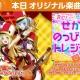 ブシロードとCraft Egg、『バンドリ! ガールズバンドパーティ!』でハロー、ハッピーワールド!の新楽曲「せかいのっびのびトレジャー!」を追加!