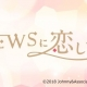 グリー、人気アイドルグループ「NEWS」との実写恋愛SLG『NEWSに恋して』が1日で事前登録者数10万人を達成! 10万人突破報酬も発表