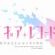 アニプレックス、舞台「マギアレコード 魔法少女まどか☆マギカ外伝」で全キャスト&チケット情報を公開