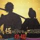 EXNOAとニトロプラス、『刀剣乱舞-ONLINE-』で「極」の姿となった刀剣男士2振りを5月18日に追加! シルエットを公開!