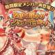 ブシロードとCraft Egg、『ガルパ』が2月14日15時より「友情の輝きはショコラ色ガチャ」を開催 期間限定メンバーが再登場!