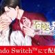 ボルテージ、読み物アプリ「100シーンの恋+」内のタイトル「至極の男~もう一度愛される夜」 のNintendo Switch版を5月27日より配信