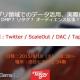 TapjoyとTwitter、ScaleOut、DAC、アプリ領域でのデータ活用についてのセミナーを8月18日に渋谷ヒカリエで開催