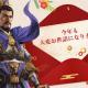 Hero EntertainmentとTCI、『新三國志』で年末年始イベントを12月30日より開催 2021年元旦にUR名馬「爪黄飛電(そうこうひでん)」が登場!