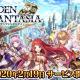 Arc、ファンタジーRPG『エデンファンタジア』のサービスを「dゲーム」にて開始