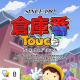 シンキングラビット、パズルゲーム『倉庫番』シリーズの公式アプリ『倉庫番Touch』に新旧面セットを追加