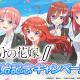 enish、『五等分の花嫁 五つ子ちゃんはパズルを五等分できない。』でTVアニメ「五等分の花嫁∬」放送開始記念CPを開催
