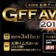 第10回福岡ゲームコンテスト「GFF AWARD 2017」が3月11日に開催…高島宗一郎市長の登壇も決定