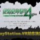 【PSVR】あの『絶体絶命都市』がPSVRに対応 12月3日かた開催する「デジタルコンテンツ博覧会NAGOYA」にVR DEMO出展も