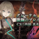 ポケラボとスクエニ、『シノアリス』で本日15時より新ガチャ「傲慢の獣獄ガチャ」を開催!