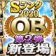 KONAMI、『プロ野球スピリッツA』で「2020 OB第2弾」を追加! 小久保裕紀や村田 兆治ら往年の名選手が登場!