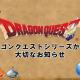 スクエニ、『ドラゴンクエスト』シリーズ作品の動画配信ガイドラインを改定 ゲーム実況・配信を応援する内容に