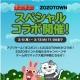 LINE、『LINE ポコポコ』でファッションショッピングサイト「ZOZOTOWN」とのコラボを開始 コラボ限定「ポコタ」グッズも予約販売中!
