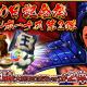 DeNA、『キングダム -英雄の系譜-』で「1,000日記念祭ログインボーナス 第2弾」を12月17日より実施 「★4王騎[大将軍の威光ver]」をGET!