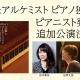 ノイジークローク、来年1月27日開催の「文豪とアルケミスト ピアノ独奏會」に出演するピアニストと追加公演の開催を発表!