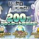 セガの新作『リゼロス』がリリースから9日で200万DL突破! 「魔法石1000個」と「イベントボス挑戦券200枚」をプレゼント!