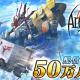 フォワードワークス、『アークザラッド R』が配信開始から6日間で50万DLを突破! 記念にゲーム内豪華特典をプレゼント