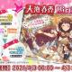バンナム、『ミリシタ』で本日限定の「天海春香Birthdayガシャ」を開催中!「天海春香Birthdayセット」も登場