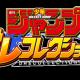 バンナム、『週刊少年ジャンプ オレコレクション!』の参戦作品と紹介映像を公開!