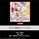 ブシロードとCraft Egg、『ガルパ』が10月31日に追加予定のカバー楽曲「おジャ魔女カーニバル!!」のプレイ動画を先行公開