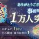 サイバード、『イケメン源氏伝 あやかし恋えにし』の事前登録者数が1万人達成! イケメンシリーズ10作品でのアイテムプレゼントも確定!