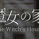 GOODROID、 大人気ホラーゲーム『魔女の家』リメイク版の事前登録を開始 原作者 ふみー氏と共同開発 5月中旬リリース予定