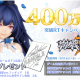 miHoYo、『崩壊3rd』が400万ダウンロードを達成! アイテムプレゼントや沢城みゆきさんのサイン色紙が当たる記念キャンペーンを開催