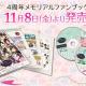 ボルテージ、「鏡の中のプリンセス Love Palace 4周年メモリアルファンブック~Mirror's Collection~」を11月8日に発売!