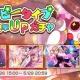 ブシロードとCraft Egg、『バンドリ! ガールズバンドパーティ!』で「ハッピータイプ出現率UPガチャ」を開催中!