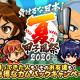 カヤック、『ぼくらの甲子園!ポケット』で恒例の人気イベント「夏の甲子園祭2020」を開催!