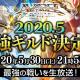 アソビモ、『アヴァベルオンライン』の公式生放送を5月30日に実施! 「最強ギルド決定戦Vol.4」決勝戦を生中継