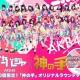 ブランジスタゲーム、『神の手』でAKB48の51stシングル「ジャーバージャ」の発売記念コラボ企画を3月22日12時より開始!