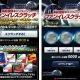 KLab、新作3Dプロサッカーオンラインゲーム『ワールドプロサッカー ファンタジックイレブン』の事前登録キャンペーン第2弾を開始