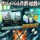 KADOKAWA、『感染×少女』で大型アップデート「サバイバル作戦」を公開 新クエスト、新装備を追加&一部装備の強化ランクの上限解放を実施