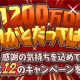 ファンプレックス、『NARUTO -ナルト- 忍コレクション 疾風乱舞』で1200万ダウンロードを記念した12大キャンペーンを開催!