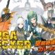 DMM、ゲームフリークのアクションゲーム『GIGA WRECKER』Windows 版を販売開始…10月18日正午まで30%OFF