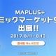 エディア、「コミケ92」に「MAPLUSブース」を出展 開発中の位置情報×ゲーム『MAPLUS++(※仮称)』の限定オリジナルグッズも販売