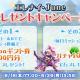 ウインライト、『エレメンタルナイツオンラインR』で「エレナイ・Juneプレゼントキャンペーン」を開始!