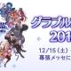 Cygames、『グラブル』の大型イベント「グラブルフェス2018」が12月15日、16日に幕張メッセで開催 公式サイトをオープン、チケットプレオーダーは9月22日から