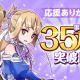 オルトプラスとKADOKAWA、scopes、『結城友奈は勇者である 花結いのきらめき』事前登録者数が35万人突破!