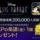 タイトー、2021年初旬リリース予定の『ディズニー ミュージックパレード』の事前登録者数が20万人を突破 「EXPの楽譜(金)」1個プレゼントが確定