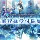 Vespa、未来型戦略RPG『タイムディフェンダーズ』の事前登録を開始!