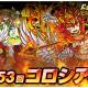 アソビズム、『ドラゴンポーカー』で「第53回コロシアム本戦」を開催 ドラゴンメダルの大量ゲットを目指そう!