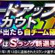 KONAMI、『プロ野球スピリッツA』で「グレードアップスカウト」を開催! Sランクは自チーム選手が50%の確率で登場!