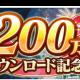 スクエニ、『とある魔術の禁書目録 幻想収束』が200万DLを突破! 「200万DL突破記念ログインキャンペーン」を9月10日より開催へ
