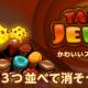 ワーカービー、「ゲームセンターNEO」にてマッチ3パズル『かわいいスイーツパズル』を配信